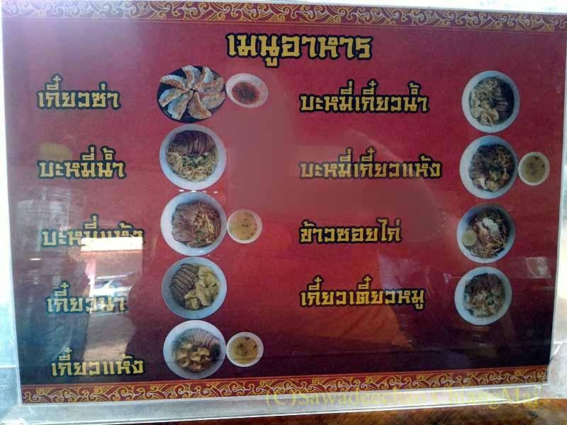 アルノータイのピロム雲南麺館のメニュー