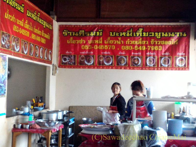 アルノータイのピロム雲南麺館のキッチン