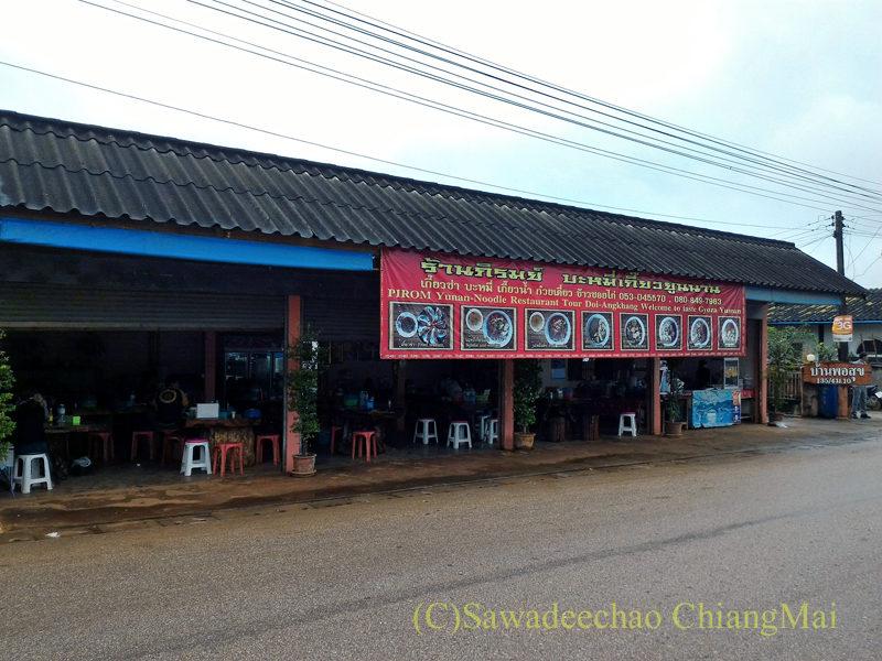 アルノータイのピロム雲南麺館