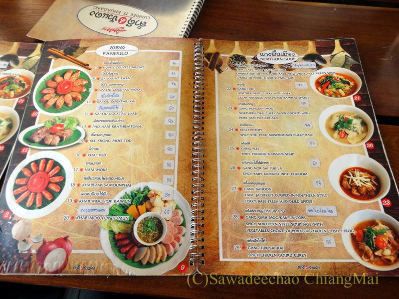 チェンマイのレストラン「ラムディーティークワデーン」のメニュー