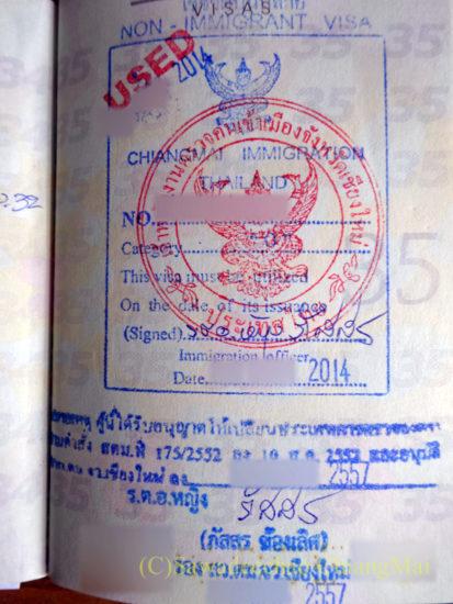 チェンマイのイミグレで取得したOビザ