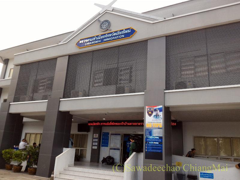 チェンマイのイミグレーションオフィスの建物