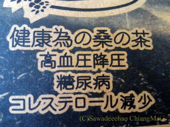 チェンマイで買った桑の葉茶の日本語