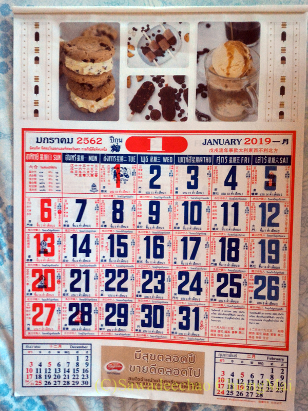 チェンマイのよろず屋でもらったカレンダーの中