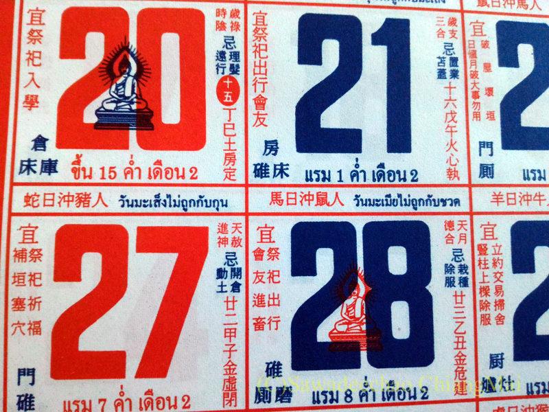 チェンマイのよろず屋でもらったカレンダーの日付部分