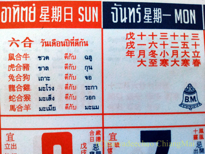チェンマイのよろず屋でもらったカレンダーの太陰暦部分