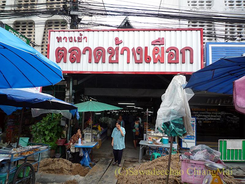 チェンマイのチャーンプアック市場の入口