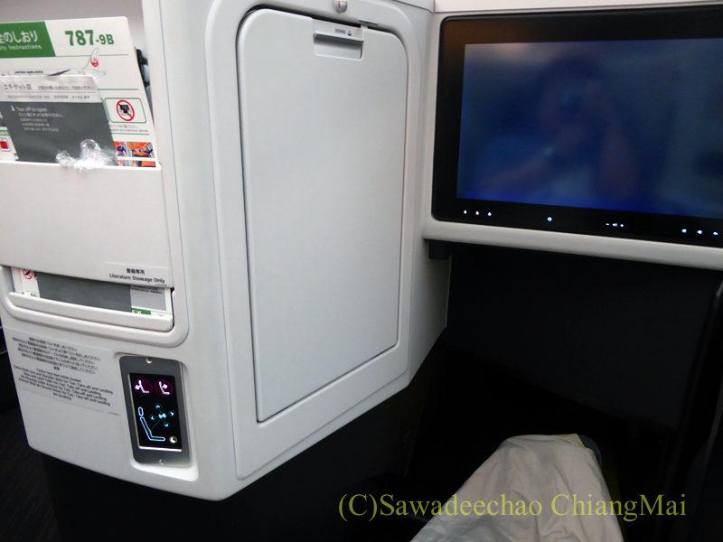 日本航空787-9型機ビジネスクラスのシート前方