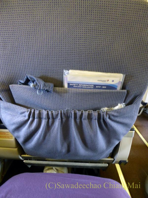 マレーシア航空MH784便ビジネスクラスのシート