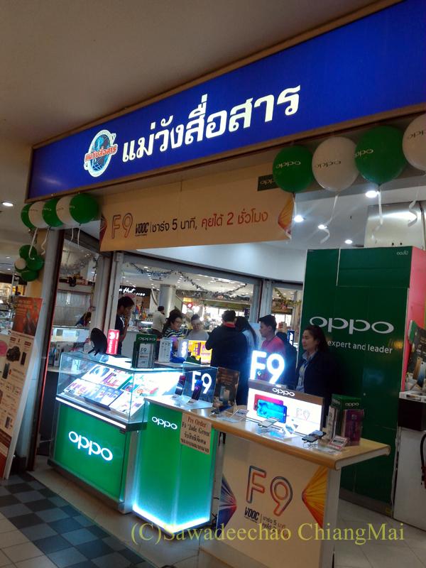 チェンマイのスーパーマーケット内にある携帯ショップ