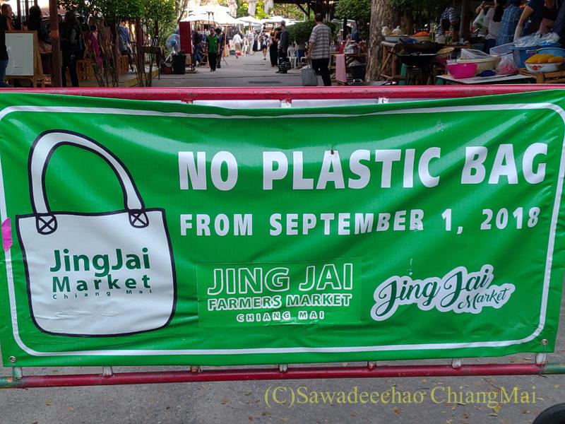 チェンマイにあるJJ日曜安全食品定期市のビニール袋廃止の看板