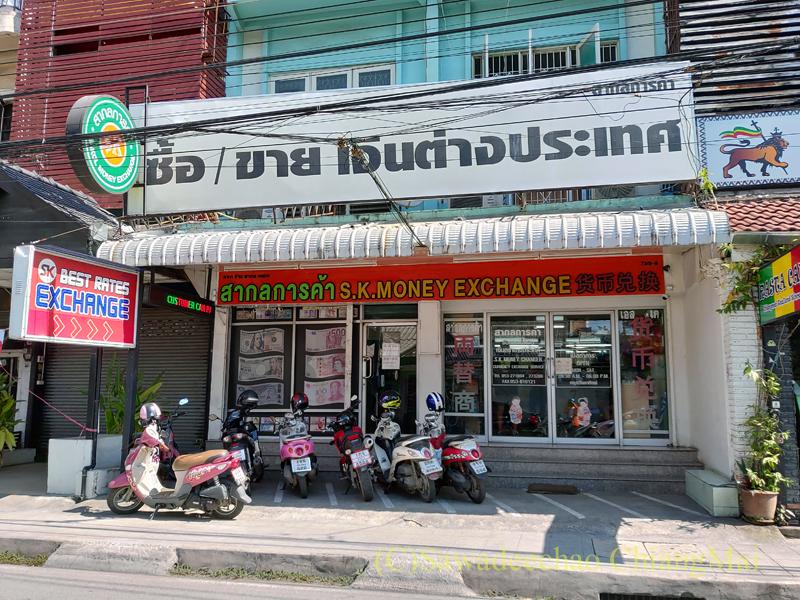 チェンマイの老舗私設両替所チェンマイ市内中心部のチャルン・プラテート通り沿いにあり、駐車場も完備の老舗(自分が知る限り1990年代から営業している)の私設両替所SK Money Changer