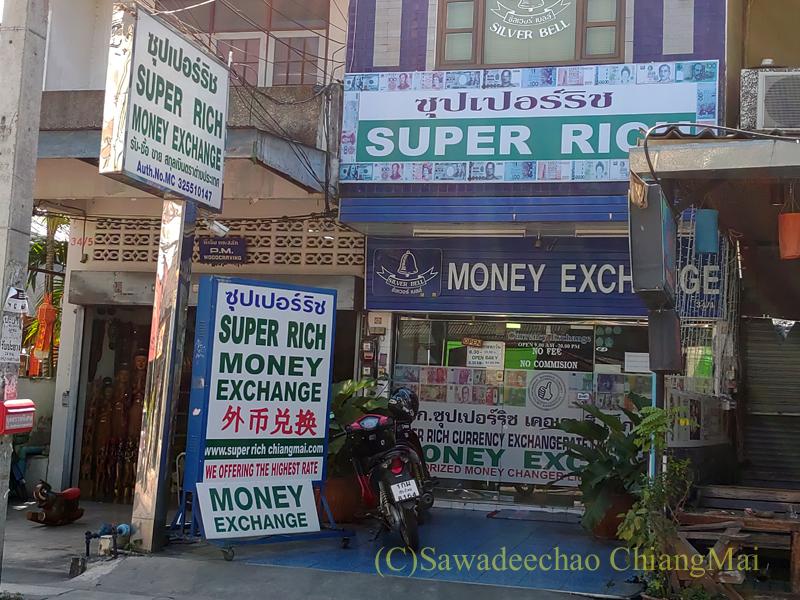 チェンマイの私設両替所Super Rich