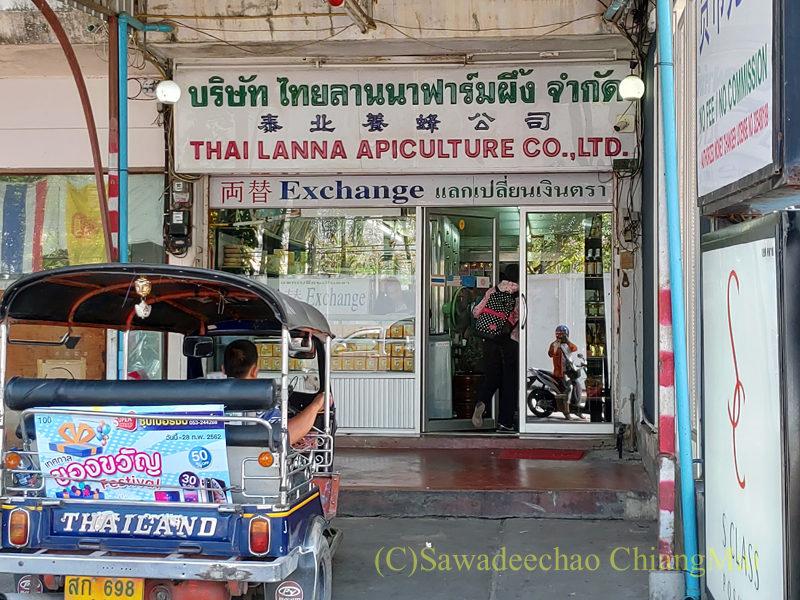 チェンマイの私設両替商、通称「蜂蜜屋」