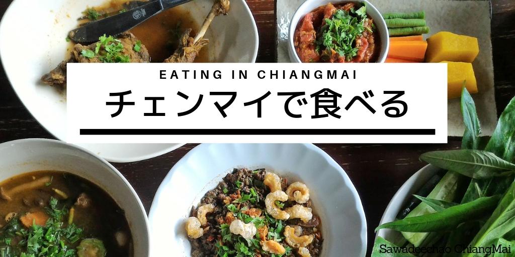 チェンマイで食べる