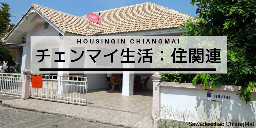 チェンマイ生活の住関連