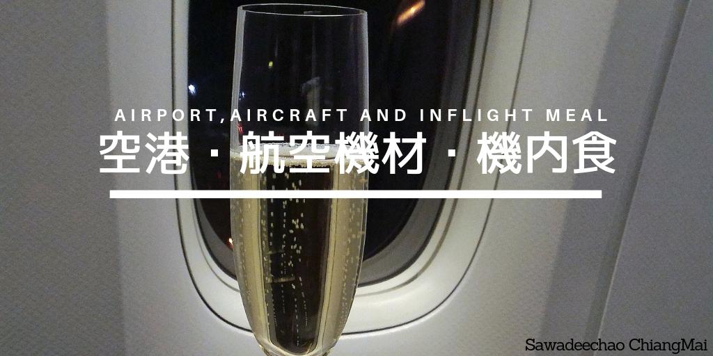 空港・航空機材・機内食