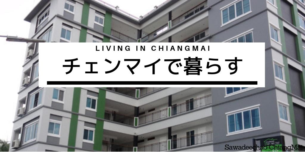 チェンマイで暮らす