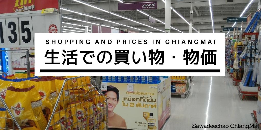 生活での買い物・物価