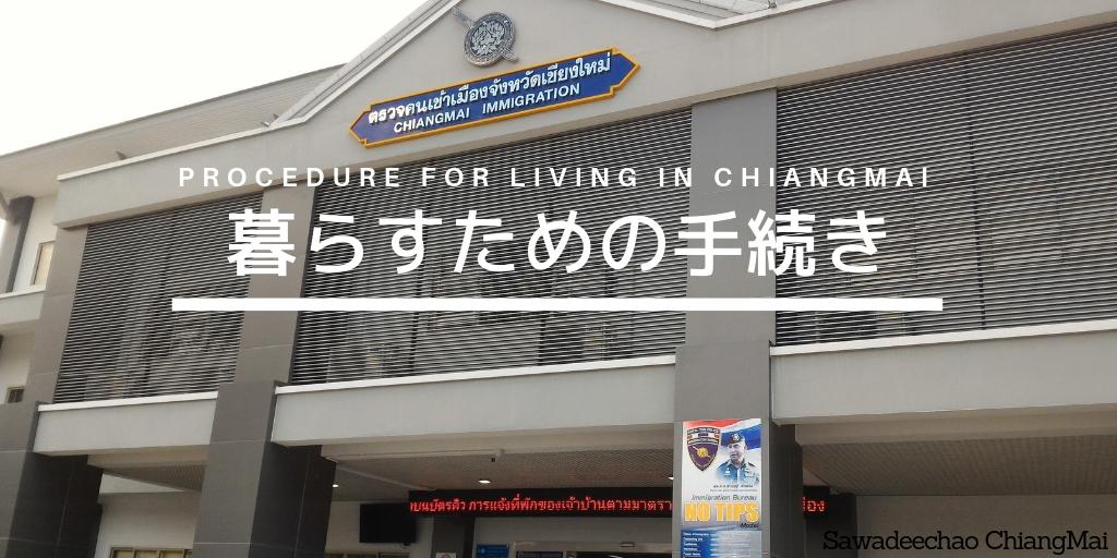 チェンマイで暮らすための手続き
