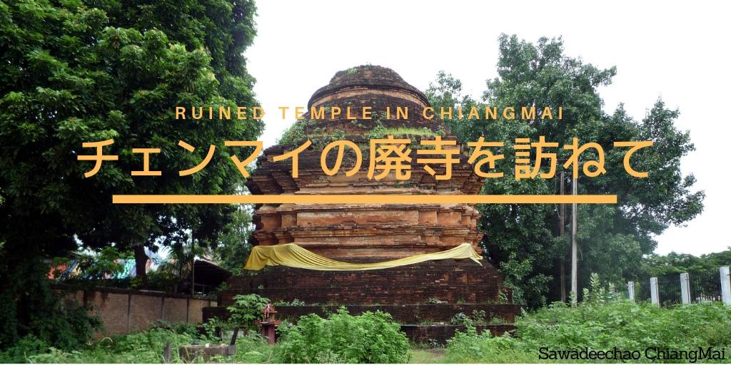 チェンマイの廃寺を訪ねて