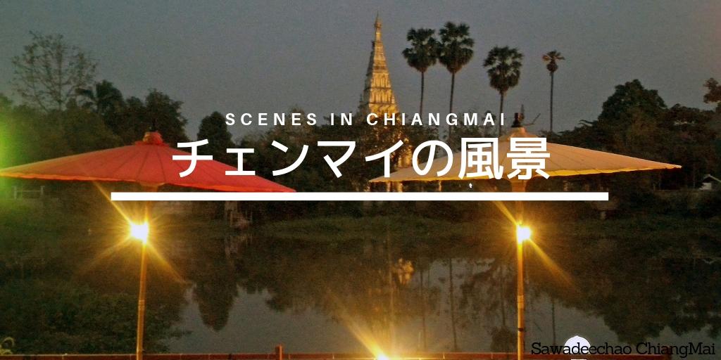 チェンマイの風景