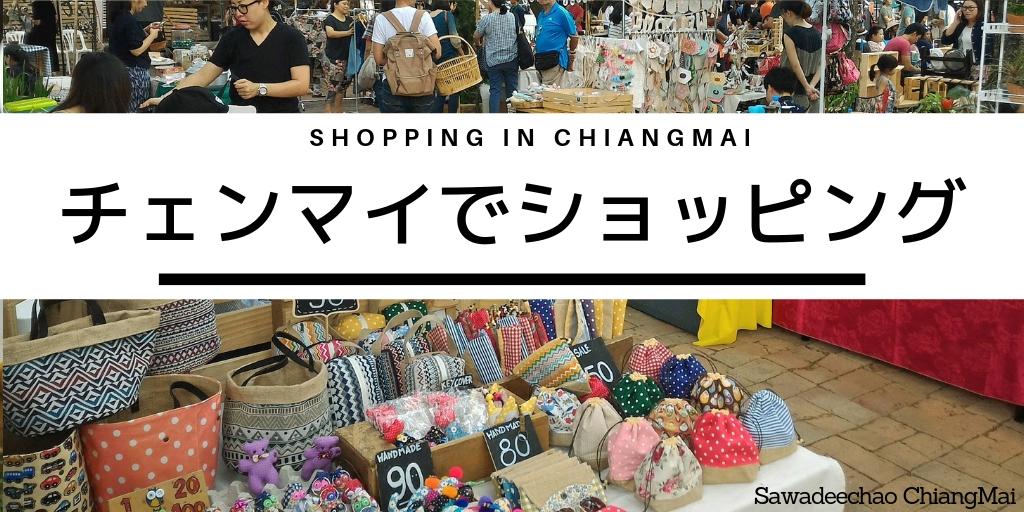 チェンマイでのショッピング・みやげ