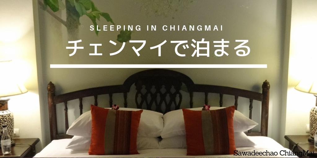 チェンマイで泊まる アイキャッチ