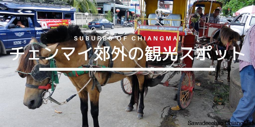 チェンマイ郊外の観光スポット