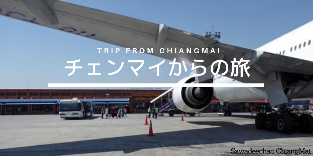 チェンマイから旅に出る
