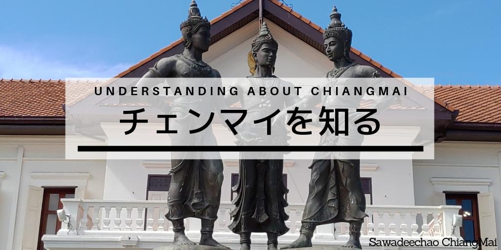 チェンマイ&タイ北部ニュースリンク