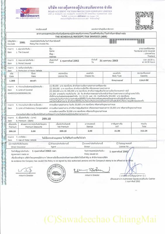 チェンマイで普段乗っているスクーターの自賠責(強制)保険証