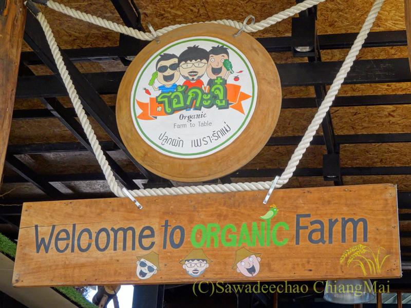 チェンマイのオーガニック農園レストラン、オーカチューの看板