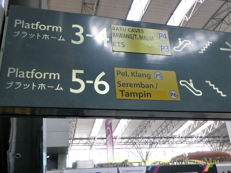 マレーシアのクアラルンプールセントラル駅の看板