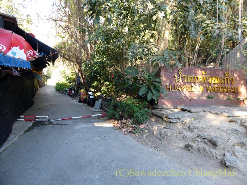 チェンマイにあるドーイステープゆかりの高僧クルーバーシーウィチャイ像のハイキングコース入口
