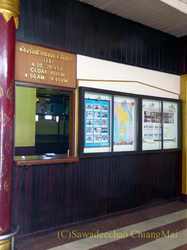 タイ国鉄チェンマイ駅の荷物一時預かり