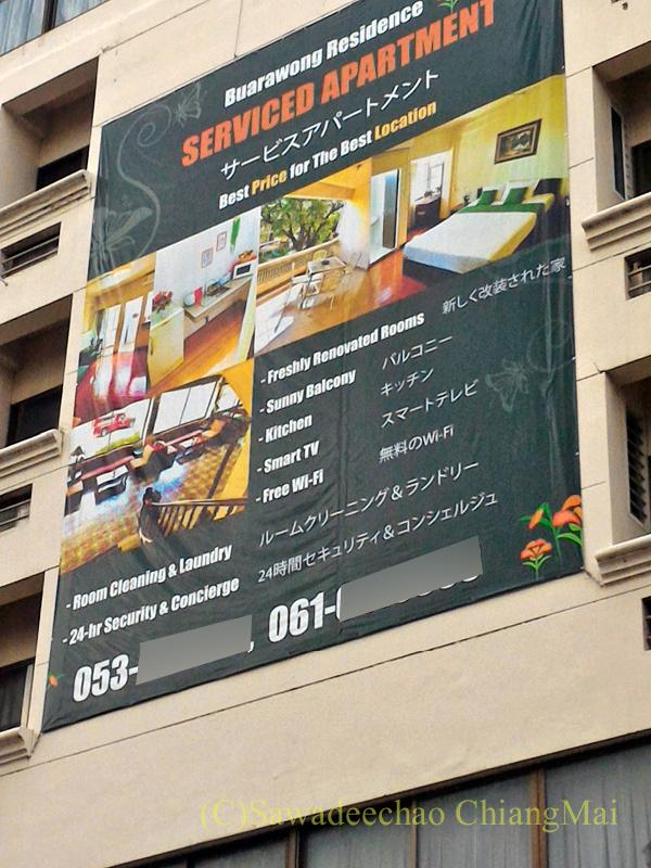 チェンマイの日本語併記のコンドミニアムの入居者募集看板