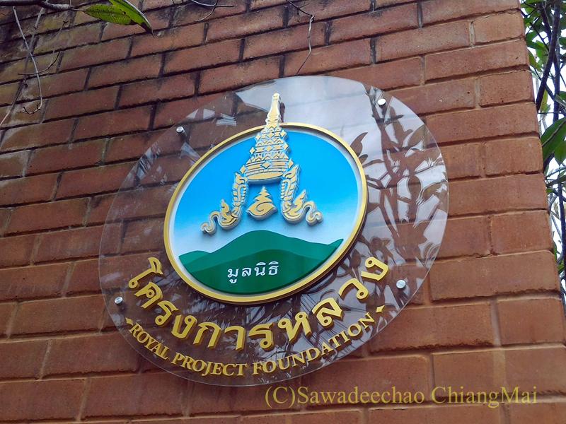 チェンマイにあるロイヤルプロジェクトショップの看板