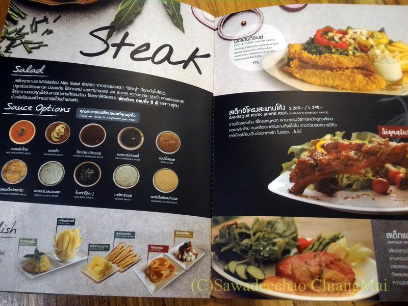 チェンマイのオーガニック農園レストラン、オーカチューのステーキのメニュー