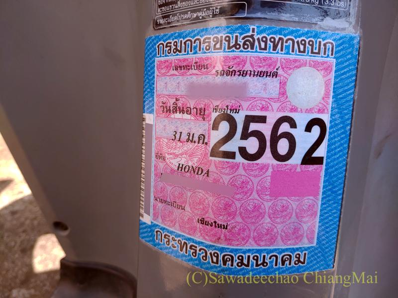 チェンマイで普段乗っているスクーターの旧登録証