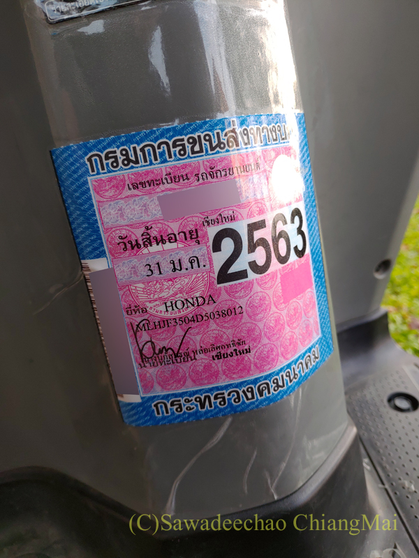 チェンマイで普段乗っているスクーターの新しい登録証明書