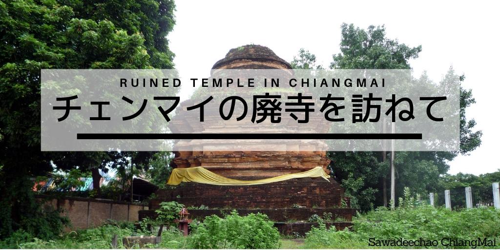 チェンマイの廃寺をたずねて