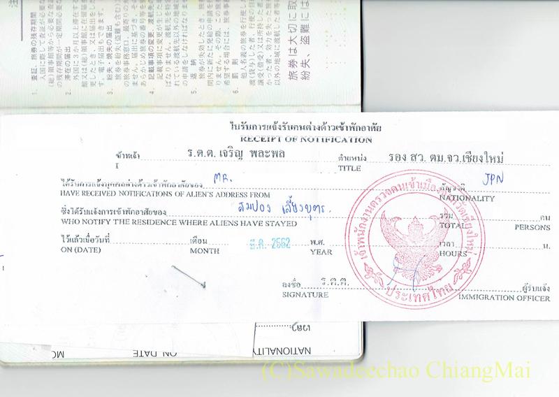 パスポートにホチキス止めされたTM-30届出済証