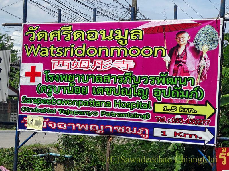 唯一存命のクルーバーがいるチェンマイの寺院ワットシードーンムーンの看板