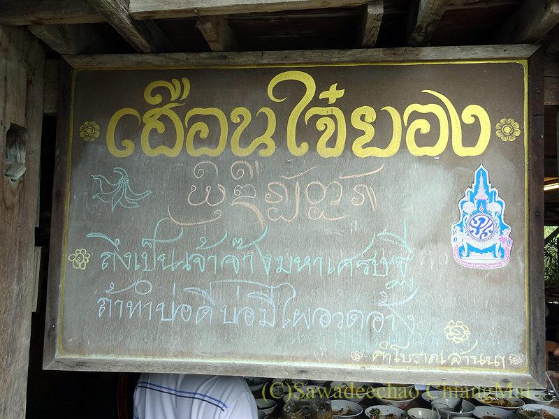 チェンマイにある北タイ料理レストラン、フアンチャイヨーンの表札