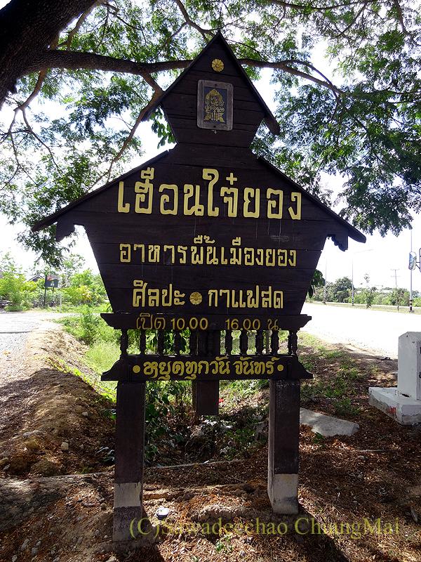 チェンマイにある北タイ料理レストラン、フアンチャイヨーンの看板
