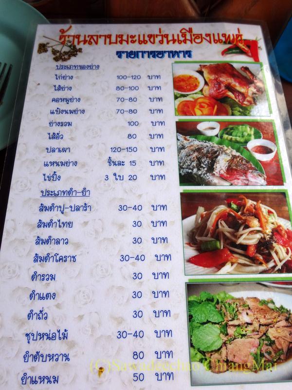 タイ北部の国道11号線沿いにあるカオプルンパーキングエリアのレストランのメニュー