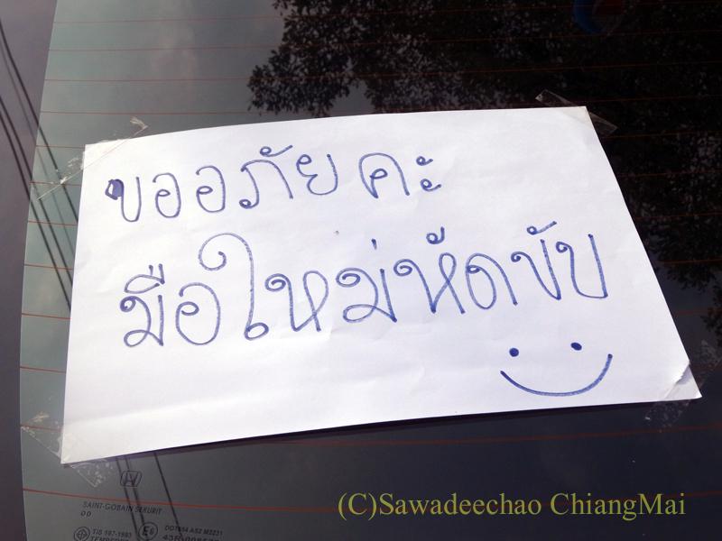 チェンマイの車に貼られた初心者マークがわりの紙