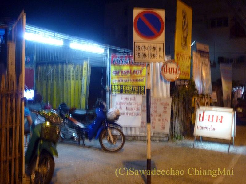 チェンマイ市内中心部、チャーンプアック通りにある深夜営業のバイク修理屋の外観