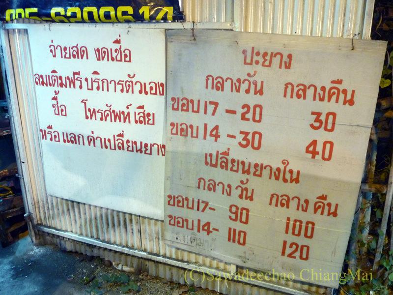 チェンマイの深夜営業のバイク修理屋の価格表